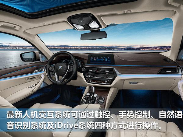 全新BMW 5系Li全球首发 车身尺寸超7系-图4