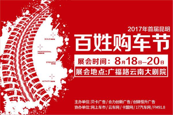 昆明首届百姓购车节8月18日将燃情启幕-图1