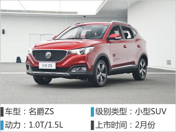 2017年中国品牌重点新车前瞻 最贵达百万-图3