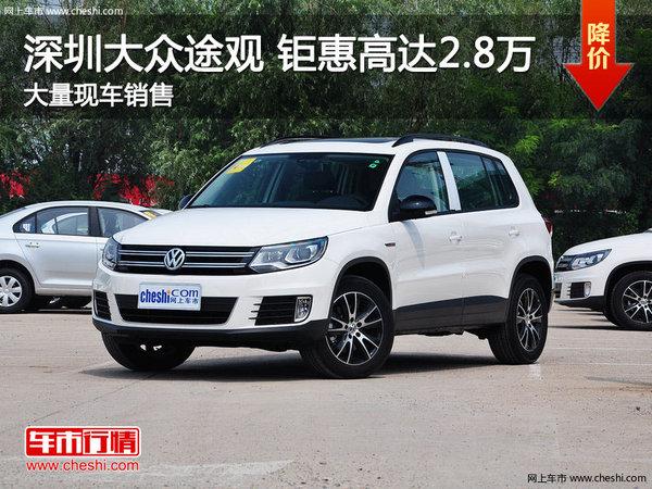 深圳大众途观优惠2.8万元 竞争本田CR-V-图1