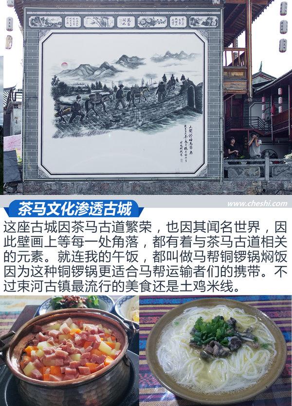 访古城寻历史 最强中国车·茶马古道行Day 2-图1