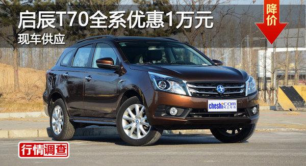 长沙启辰T70优惠1万元 降价竞争瑞虎5-图1