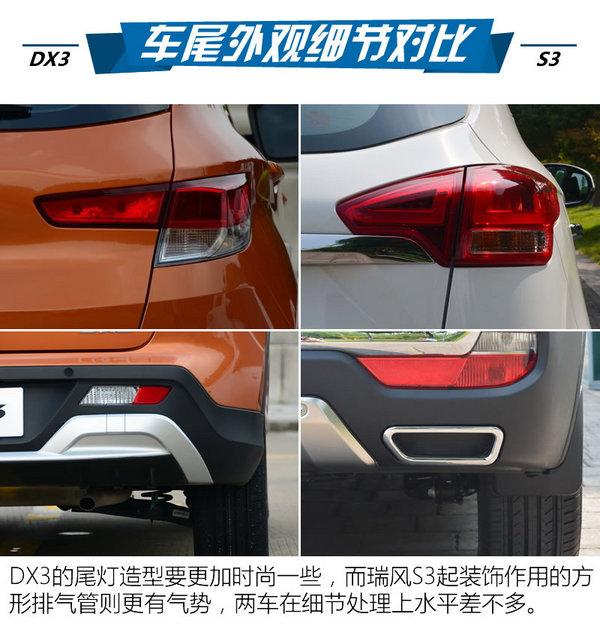 年轻就要不一Young 东南DX3对比瑞风S3-图7