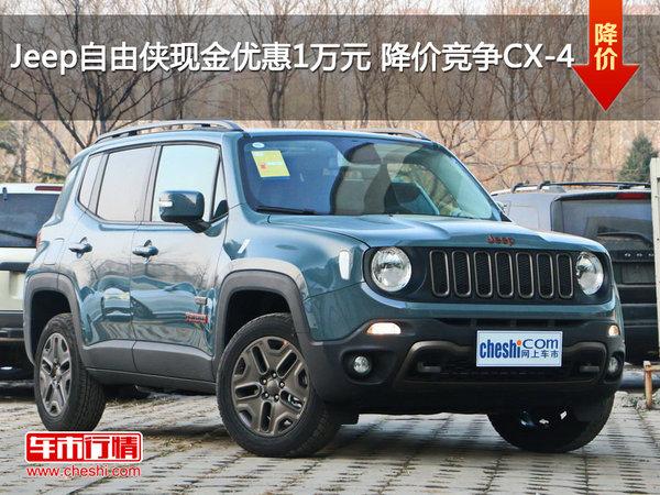 Jeep自由侠现金优惠1万元 降价竞争CX-4-图1