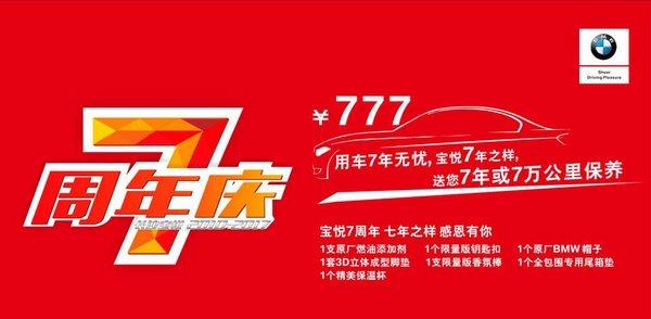 9.16长沙宝悦店庆7周年 BMW巅峰钜惠-图2