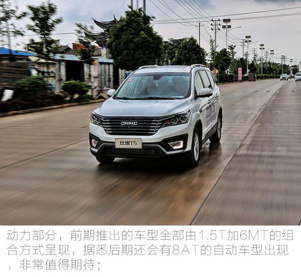 定位7座中型SUV 试驾比速T5 1.5T/6MT-图2