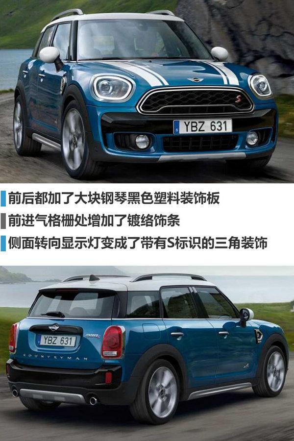 宝马MINI推全新车型 尺寸大幅增加-图3