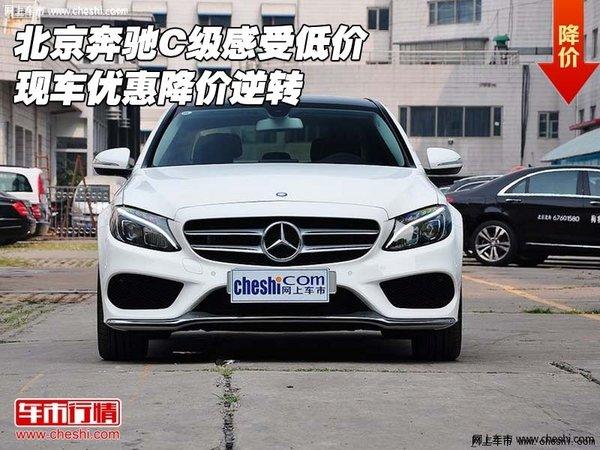 奔驰车价格与-车型(天津报价)-北京奔驰C级感受低价 现车优惠降价逆转图片
