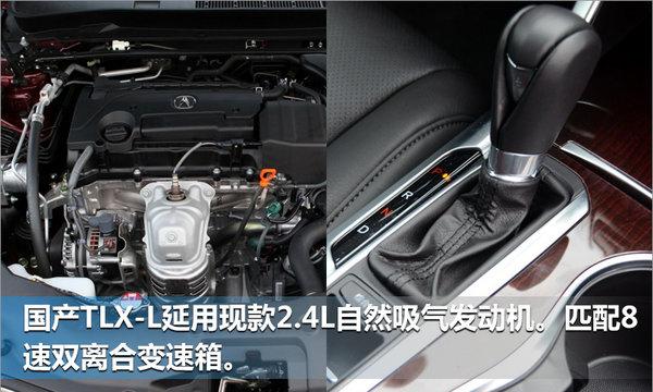 讴歌国产TLXL 上海国际车展 正式首发-图5