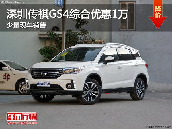 深圳广汽传祺GS4优惠1万 竞争三菱劲炫-图1