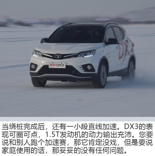 """助你成为""""雪地""""霸主 东南汽车全系SUV冰雪体验-图10"""