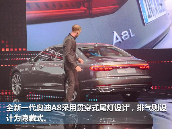 奥迪正式发布新一代A8 明年将引入加长车型-图5