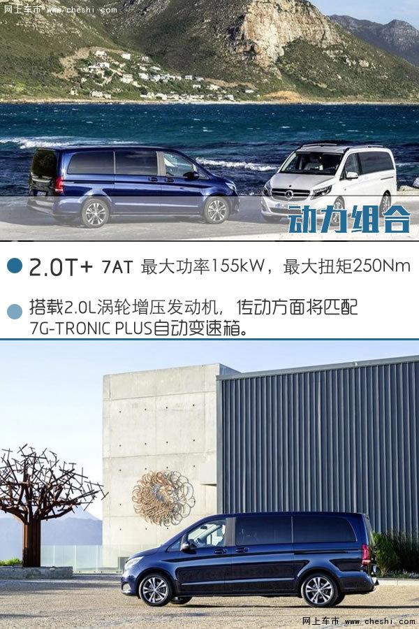 福建奔驰全新V级上市 售48.9-61.8万元-图2