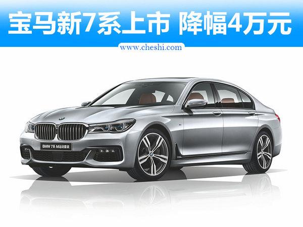 宝马新7系89.8万起售 降幅最高4万/首增M套件-图1