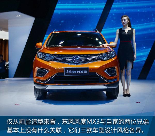 这车肯定会火 上海车展东风风度MX3实拍-图3