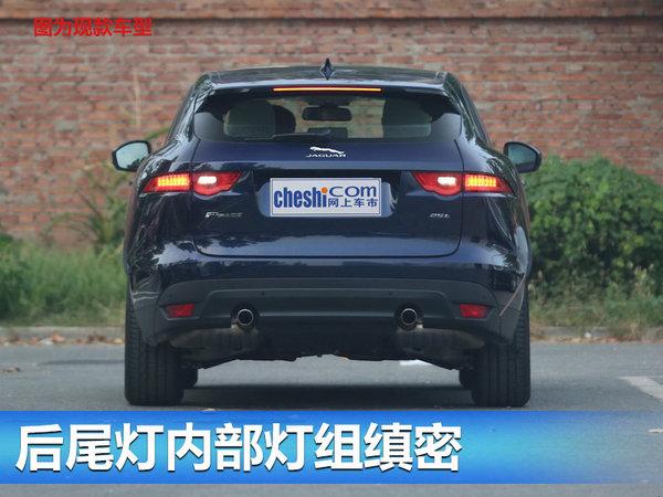 捷豹新F-PACE下月19日上市 增2.0T四驱车型-图3