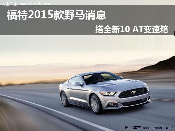 福特2015款野马消息 搭全新10 AT变速箱_野马_进口新车-网上车市