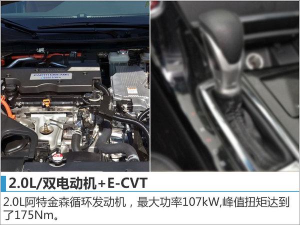 思铂睿混动版正式发布 搭双电机混动系统(18日正式稿)-图2