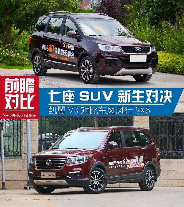 七座SUV新生对决 凯翼V3对比风行SX6-图1