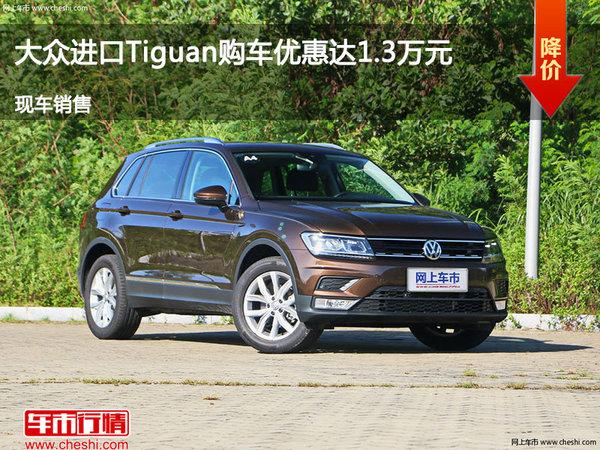 太原大众Tiguan优惠1.3万元 竞争指南者-图1