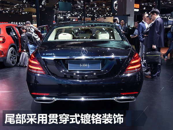 奔驰新一代S级-销售资料曝光 9月19日将上市-图8