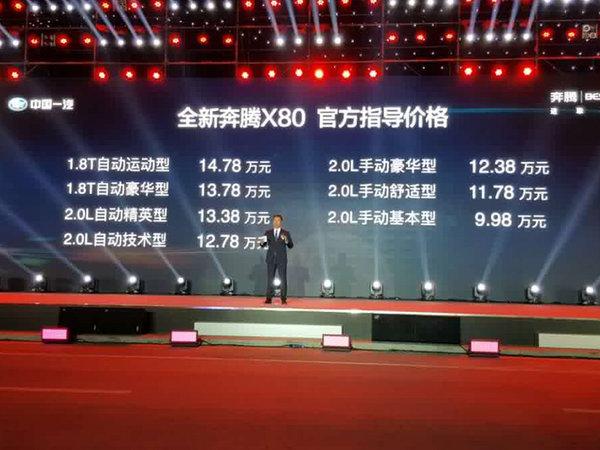 奔腾新款SUV-X80正式上市 售9.98万元起-图2