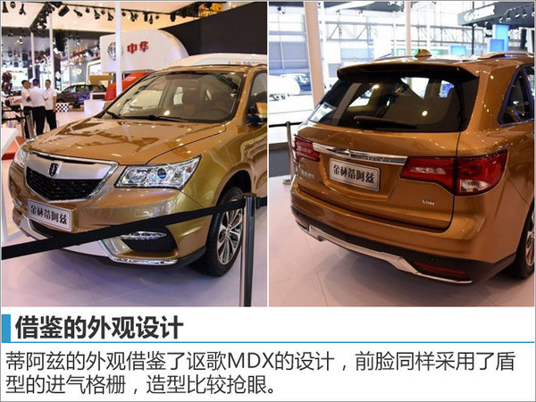 金杯新车今日开启预售 酷似讴歌MDX-图4