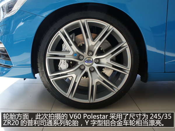 性能旅行车新丁 实拍沃尔沃V60 Polestar-图15