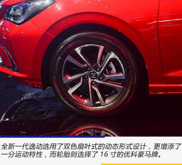 外观做出了全新升级?广州车展实拍长安全新逸动-图7