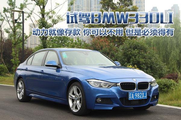 动力就像存款  试驾BMW330LI-图1