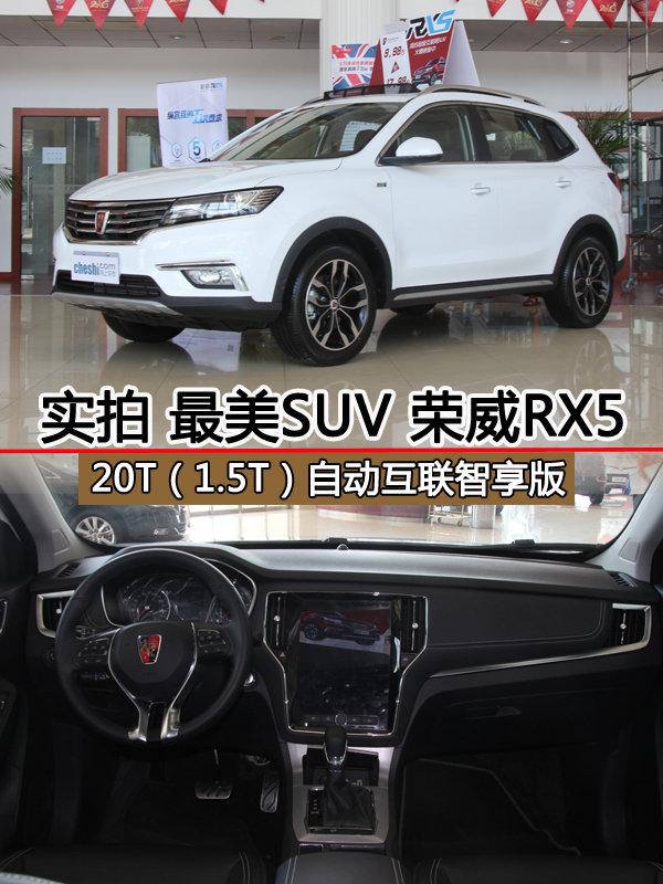 此次拍摄在北京博瑞祥程汽车销售服务有限公司拍摄,目前该店荣威高清图片