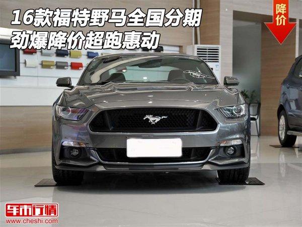 外观方面,2016款福特野马跑车杀手锏在于能够让人享受高转速时的那种爆发推背感,带来无与伦比的驾驶感受。此外,全新的进气歧管设计可以改善低速时的进气控制,从而有助于降低油耗和排放,提升车辆怠速时的平稳性。隆起的引擎盖两到锋锐的肌肉线条凸显其硬朗的一面。     内饰方面:2016款福特野马跑车不再使用廉价质次的硬塑料,所有塑料件均有柔软的质感,仪表台上原先的金属喷涂塑料。    细节方面:2016款福特野马跑车采用了最新家族式的黑色蜂窝状前进气格栅和经典的野马LOGO,同时修长的前大灯组内建了氙气大灯