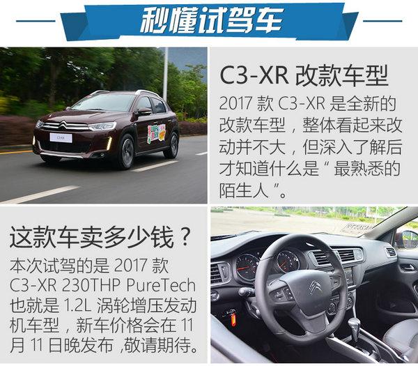 """一款""""自由派""""城市SUV 雪铁龙C3-XR怎么样-图2"""