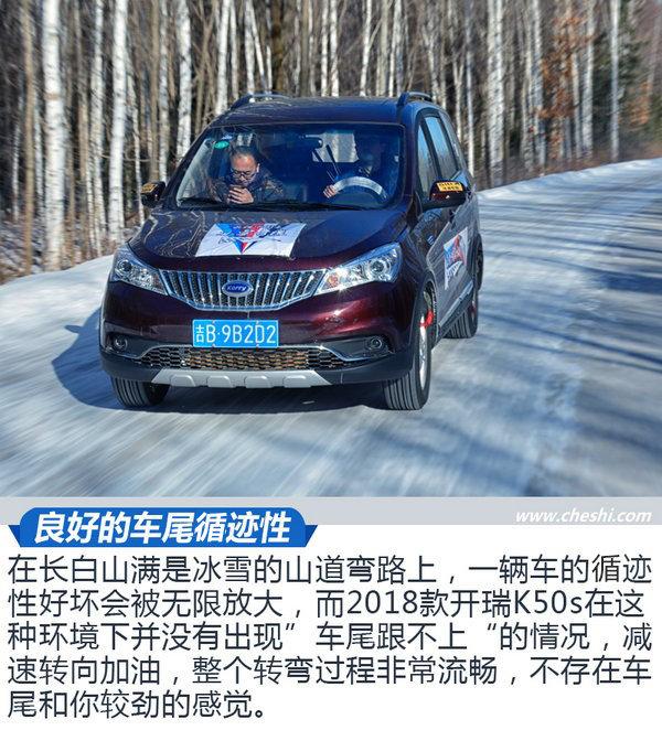 安全舒适大空间 冬季试驾开瑞K50s/K60-图1
