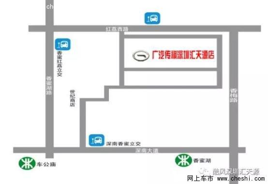 全民艺术家 传祺深圳汇天源摄影大讲堂-图3