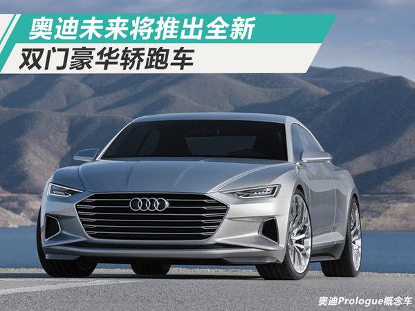 奥迪将推全新双门豪华轿跑车型 竞争宝马8系-图1