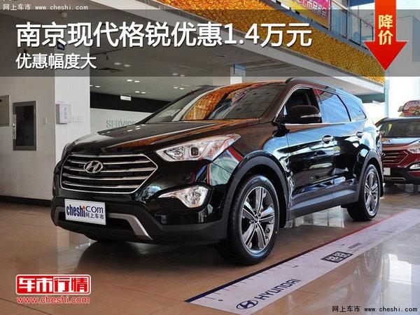 南京现代格锐现价最高现金优惠1.4万元-图1