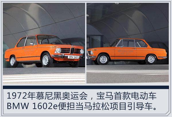 上海马拉松上的特殊选手 BMW i3表现怎么样?-图10