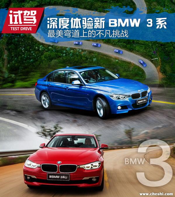 最美弯道上的不凡挑战 深度体验新BMW 3系-图1