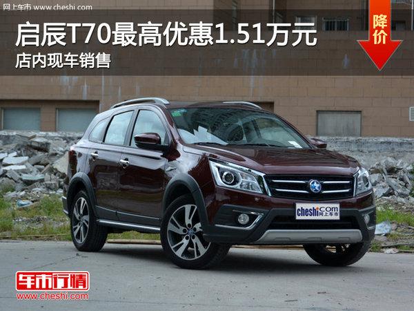 启辰T70最高优惠1.51万元 店内现车销售-图1