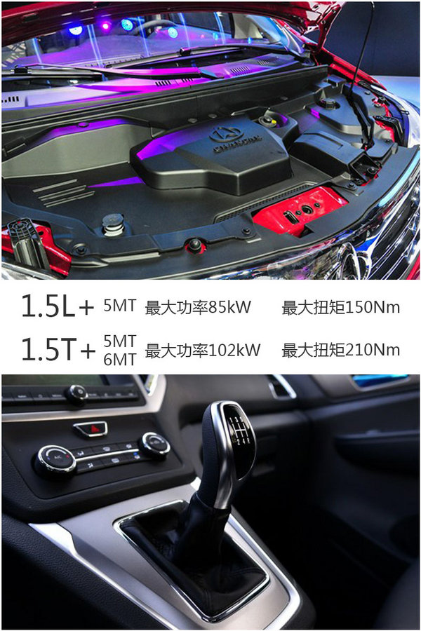 长安睿行S50正式上市 售价x.xx-xx.xx万-图4