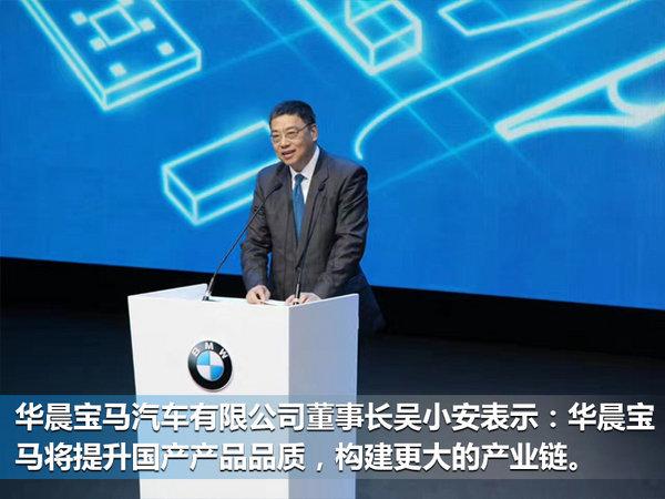 华晨宝马-新大东工厂揭幕 将引入第六款国产车-图1