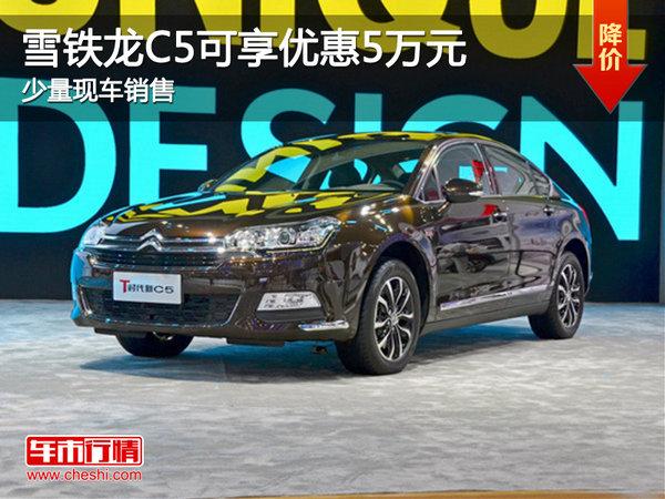 雪铁龙C5降价促销 购车最高优惠5万元-图1
