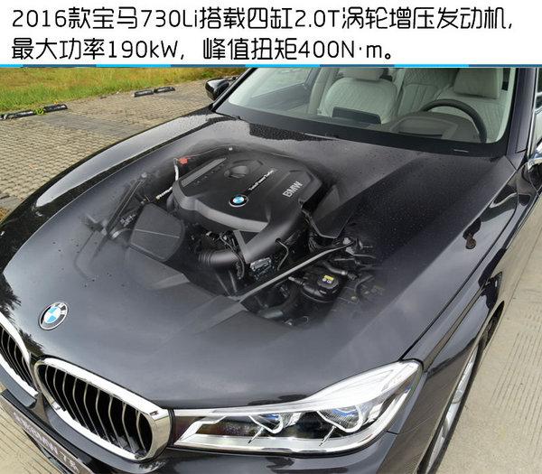 2016款宝马730li试驾-驾驶体验_宝马7系_进口车测试