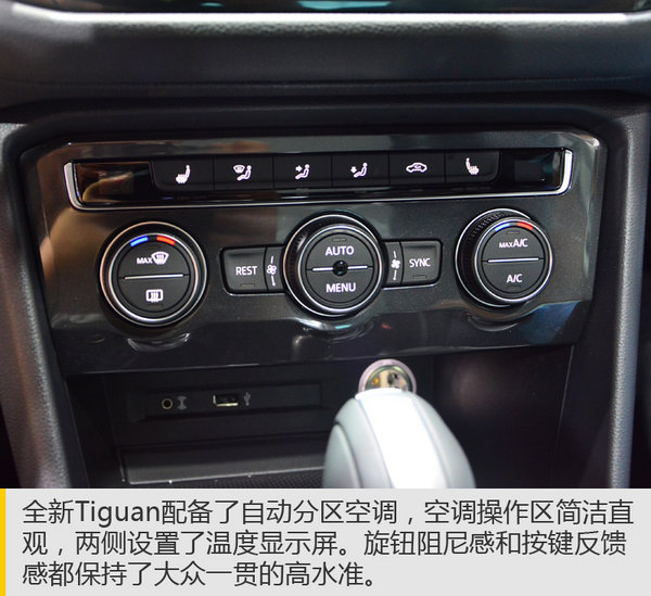 SUV神車再續輝煌 實拍大眾全新Tiguan-圖5