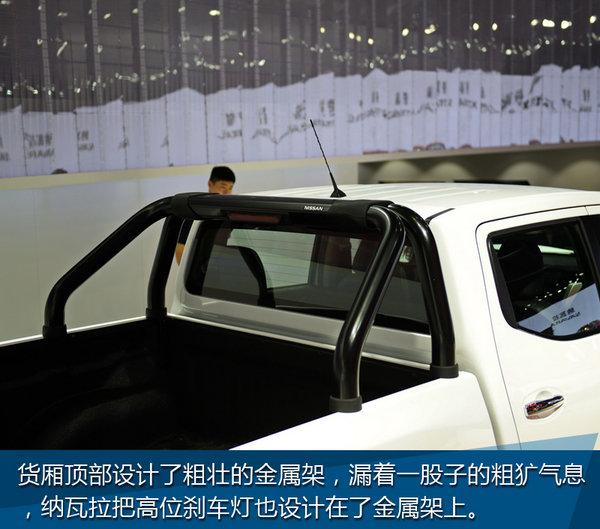 外表粗犷内在实用 上海车展纳瓦拉实拍-图14