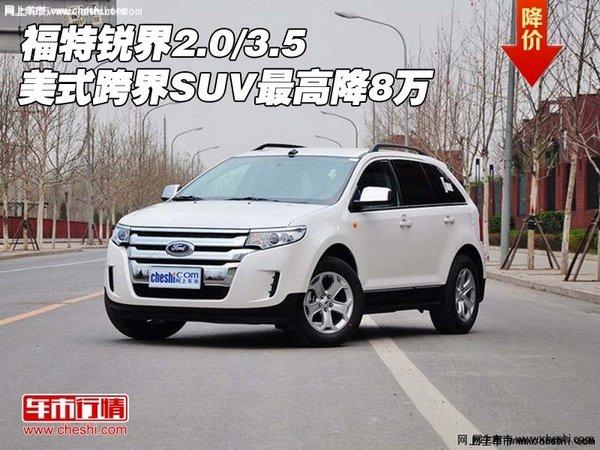 进口福特锐界现车颜色齐全 天津港最低高清图片