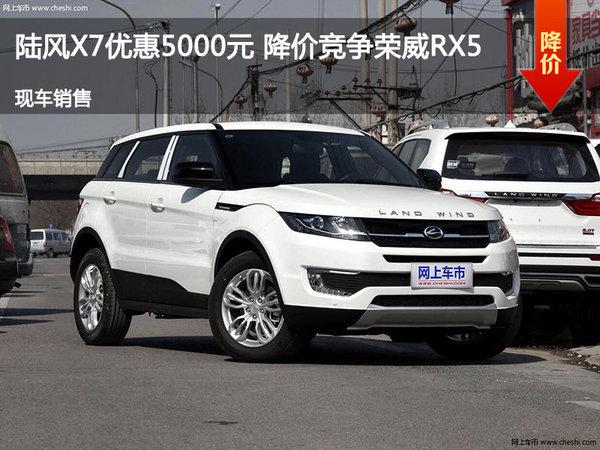 陆风X7优惠5000元 降价竞争荣威RX5-图1