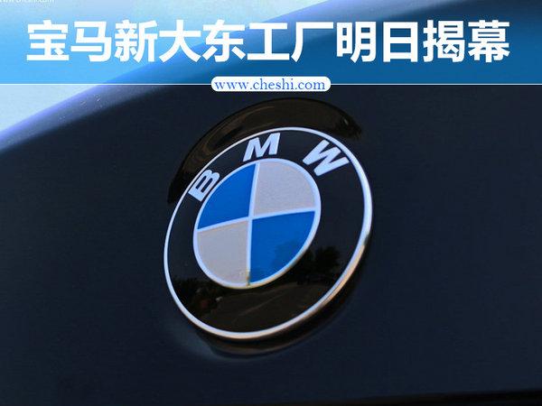 """华晨宝马新大东工厂-明日揭幕 配4大""""黑科技""""-图1"""