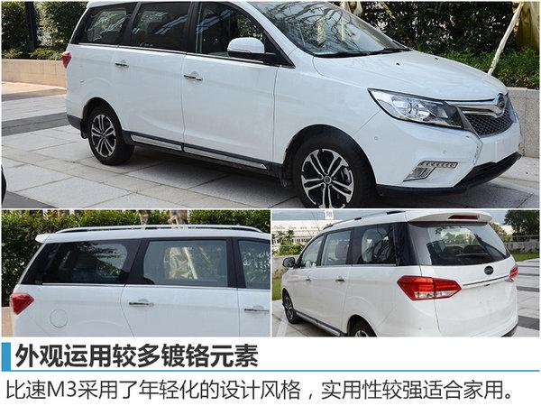 比速7座紧凑MPV-本月上市 预售6万元起-图3